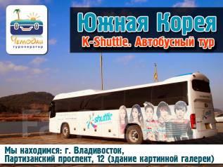 Южная Корея. Южная Корея. Экскурсионный тур. Большое Путешествие ПО Корее+СЕУЛ! На большом автобусе!
