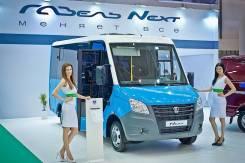 ГАЗ Газель Next A64R42. Каркасный автобус Газель NEXT A64R42, 2 800 куб. см., 18 мест. Под заказ