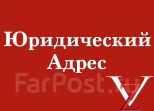 Юридические адреса! Все районы Владивостока!