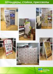 Баннера, наклейки, плакаты, стенды, режимники, указатели, монтаж