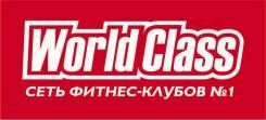 World Class Абонемент