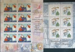 """Малые листы марок MNH """"Почта Деда Мороза"""""""