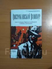 "Комикс ""Американский вампир. Книга 2"""