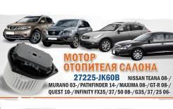 Мотор печки. Nissan: Infiniti G37 Convertible, Infiniti M35/45, GT-R, Infiniti EX35/37, Murano, Infiniti G37 Coupe, Infiniti G35/37/25 Sedan, Infiniti...