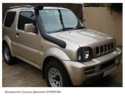 Шноркель. Suzuki Jimny, JB23W