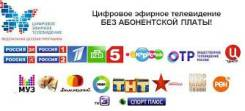 Двадцать бесплатных цифровых каналов -подключай и смотри