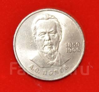 1 рубль СССР Попов 1984 г