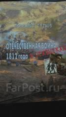 """Геннадий Турмов """"Отечественная война 1812 года в открытках"""""""