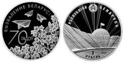 Беларусь 1 рубль 2014 г. 70 лет освобождения Белоруссии.
