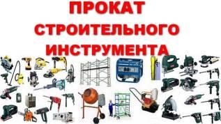 Аренда (Прокат)Инструмента. Строительного оборудования.
