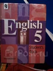 Английский язык. Класс: 5 класс