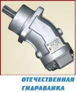 Гидромотор 310.2.56