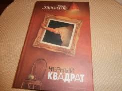 Михаил Липскеров. Черный квадрат. Книга новая.