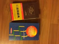 Словари и разговорники по корейскому языку. Класс: 11 класс