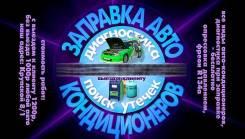 До-заправка автокондиционера, Омск, ремонт, диагностика