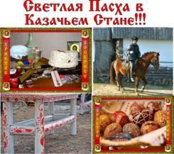 Светлая Пасха в Казачьем стане