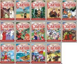 Коллекция советских мультфильмов на 14 DVD