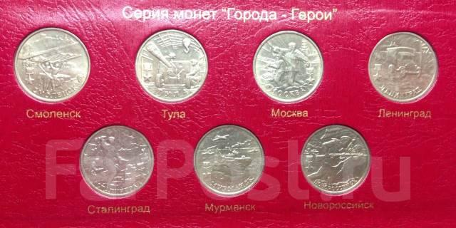 Юбилейные монеты россии города герои монета 1873 года цена