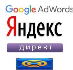 Яндекс Директ. Google Adwords. Mail