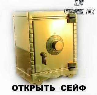 Открыть Сейф Вскрыть Открываем любой сложности Ключ по замкуСмена кода