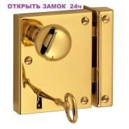 Срочно-Открыть Замок Дверь. Открываем Сейфы