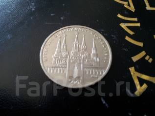 СССР. Юбилейный 1 рубль 1980 г. Олимпиада. Кремль.