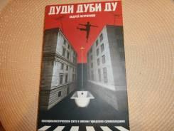 Андрей Остроумов. Дуди дуби ду. Новая