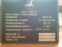 Шильда Амур-3