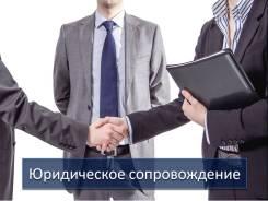 Юридическое сопровождение бизнеса от 5000 руб. /мес. Выгодно! Надежно!