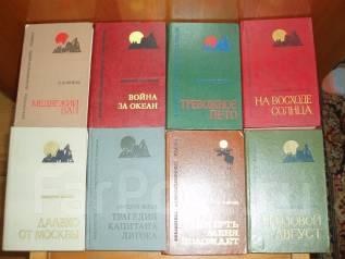 Книги Библиотека Дальневосточного романа