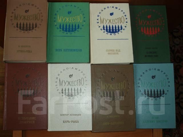 Книги серия Мужество 1