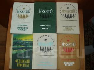 Книги серия Мужество 2