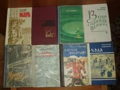 Книги дальневосточные писатели 1