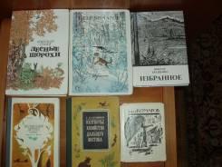 Книги дальневосточные писатели 3