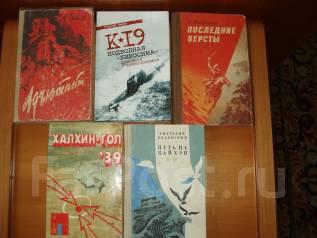 Книги дальневосточные писатели 4