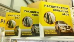 Продаю универсальные расширители. УАЗ Патриот Двигатели: ZMZ40905, ZMZ51432