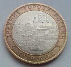 Торжок СПМД 10 рублей биметалл