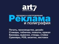Реклама. Полиграфия. Широкоформатная Печать. Дизайн