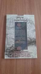"""Капсульный альбом для всей серии """"Крым"""" - купюра + 9 монет"""
