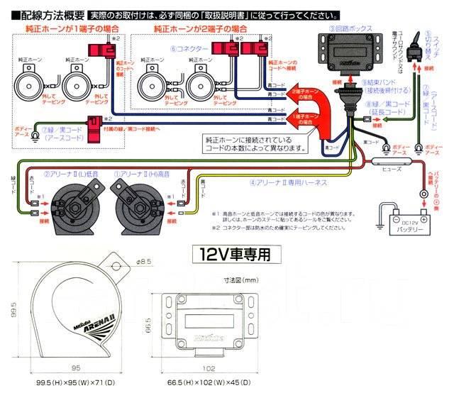 1458814572265_bulletin �������� ������� misuba arena horn � ������ gt � ������ � mitsuba arena horn wiring diagram at bayanpartner.co