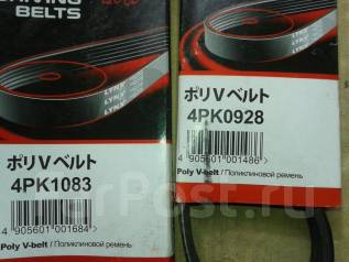 Ремень. Toyota Suzuki Mazda Mitsubishi Honda Nissan