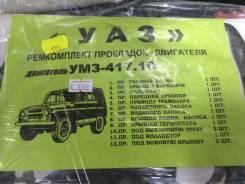 Ремкомплект двигателя. УАЗ 469