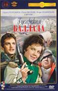 Фильмы с русской/советской классикой