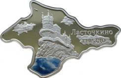 """Монета Крым - замок """"Ласточкино гнездо"""". Серебро 925, тираж 4000 шт!"""