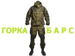 Костюмы Горка. Под заказ