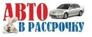 Авто под выкуп. Авто в рассрочку. Выгодные условия. Без водителя