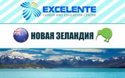 Курсы Английского языка в Новой Зеландии по супер-цене (г. Окленд)