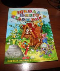 """Большая книга для рисования """"Школа юного художника"""""""
