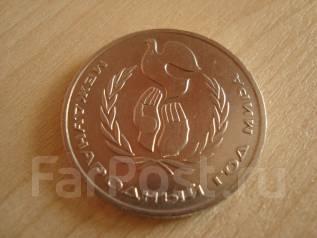 """Монета 1 рубль 1986 года СССР """"Год Мира"""""""