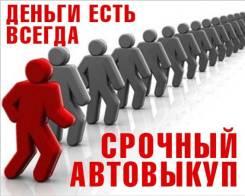 Партнерство автовыкуп - инвестиции 500 000 р и более .